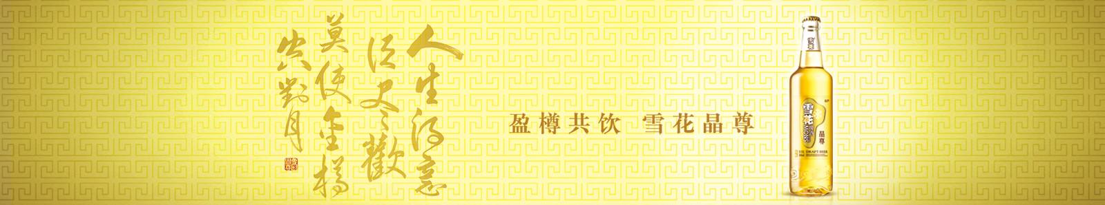 雪花啤酒古建筑大赛_雪花官网